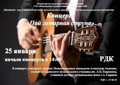 «Пой, гитарная струна» (0+)