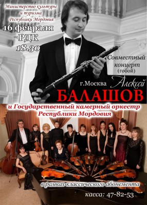 Алексей Балашов (гобой) и Камерный оркестр РМ (0+)