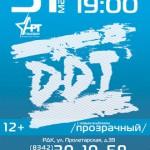 ДДТ (12+)