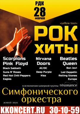 Рок хиты в исполнении камерной группы СИМФОНИЧЕСКОГО ОРКЕСТРА «Resonance». (6+)