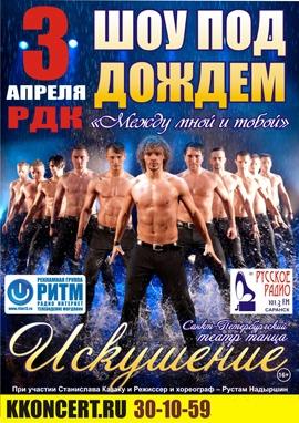 Шоу под дождем  «Между мной и тобой»(16+)