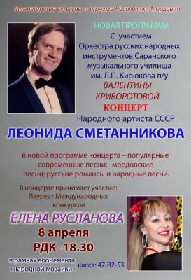 Леонид Сметанников (6+)