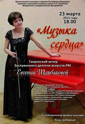 Евгения Щербакова. Творческий вечер (0+)