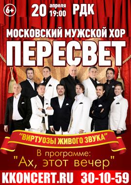 Московский мужской хор «ПЕРЕСВЕТ» (6+)