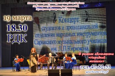 Концерт студентов и преподавателей  Саранского музыкального училища имени Л.П. Кирюкова (0+)