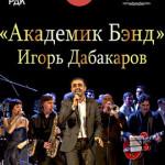 Академик Бэнд и Игорь Дабакаров «Jewish Jazz» (6+)