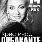 Кристина Орбакайте (12+)