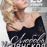 Любовь Успенская (0+)