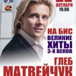 Глеб Матвейчук (6+)