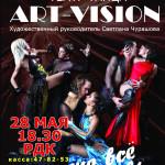 Театр танца Art-Vision (12+)