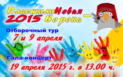 Фестиваль ПластилиНовая Ворона 2015 (3+)