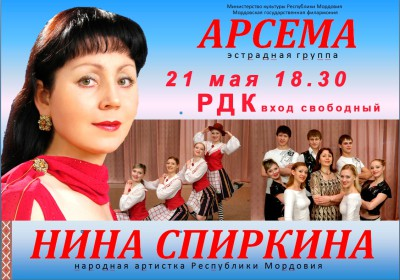 Нина Спиркина (6+)