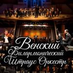 Венский Филармонический Штраус Оркестр (0+)