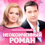 Романтическая комедия «Неоконченный роман» (6+)