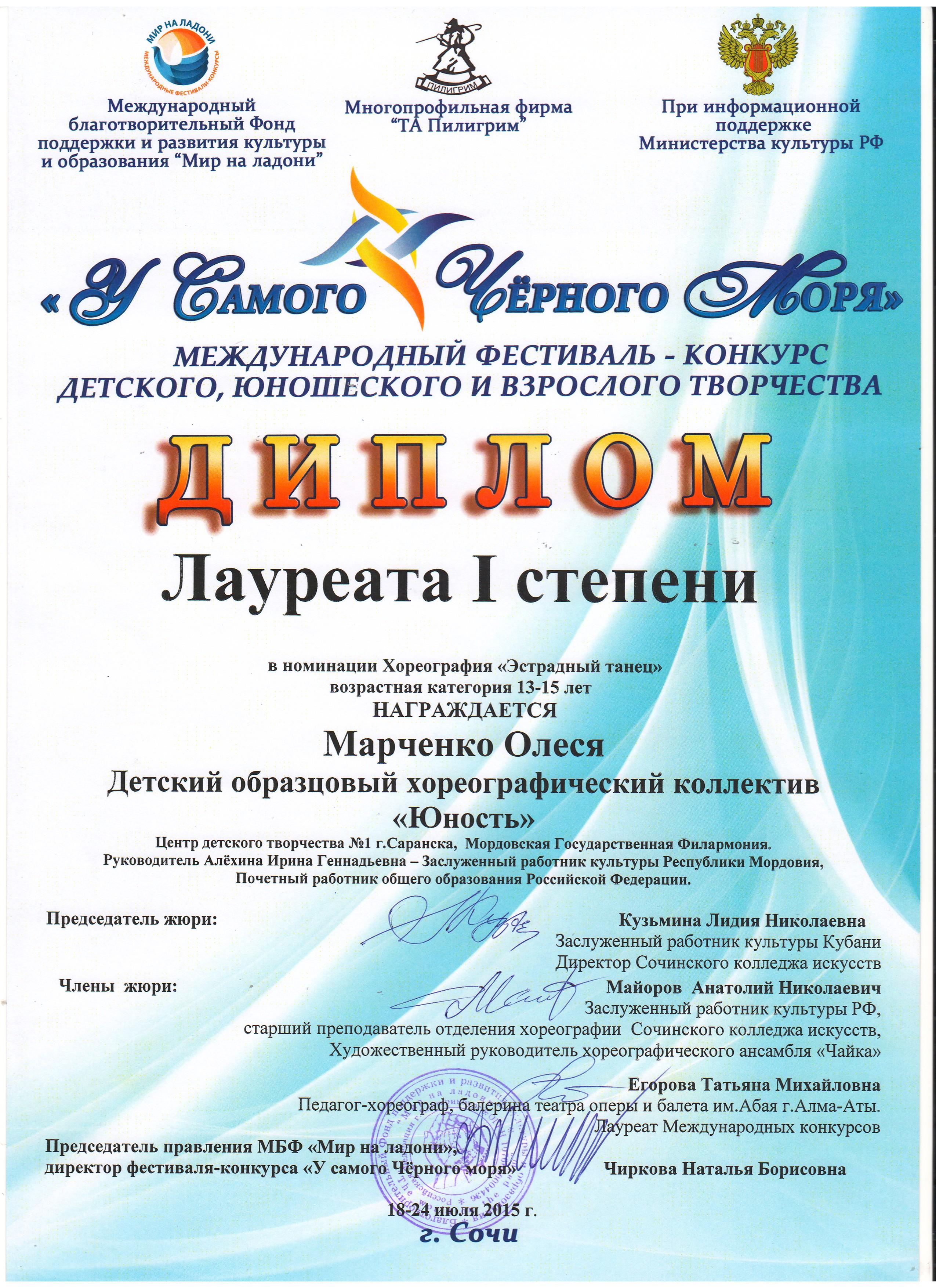 Международный фестиваль конкурс детско