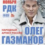 Олег Газманов (0+)