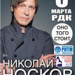 Николай Носков (6+)