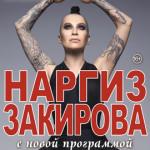 Наргиз Закирова (6+)