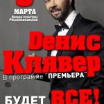 Dенис Клявер (6+) Внимание! Концерт отменен.