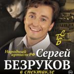 Сергей Безруков в спектакле «Хулиган. Исповедь» (12+)