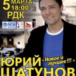 Юрий Шатунов (6+)
