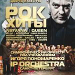 Шоу-концерт «Симфонические рок-хиты» (6+)