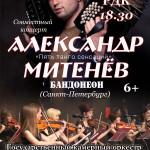 Александр Митенёв (бандонеон) (6+)