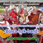 «Волга-folk-band» (6+)