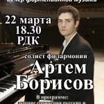 Артем Борисов (0+)