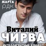Виталий Чирва (6+)