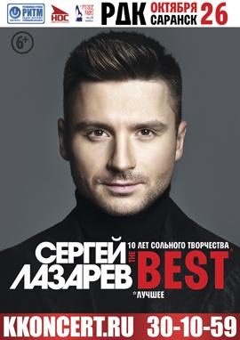 Сергей Лазарев (6+)