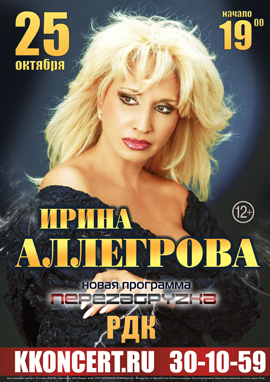 Ирина Аллегрова (12+)