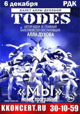 Тодес (6+)