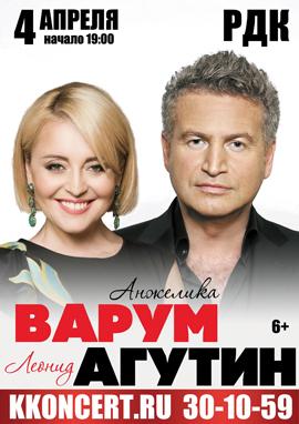 Анжелика Варум и Леонид Агутин. (6+)