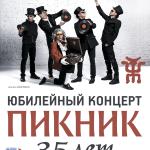 Группа Пикник (6+)