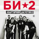 БИ-2. «Квартирник (акустика) (6+)