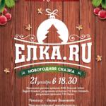 Карусельки (0+) Сказка Елка.ru