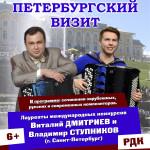 Петербургский визит. «Абонемент №2» (0+)
