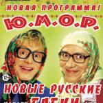 Новые русские бабки (12+)