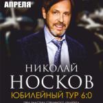 НИКОЛАЙ НОСКОВ (12+)