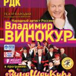 ВЛАДИМИР ВИНОКУР (12+)