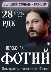 ИЕРОМОНАХ ФОТИЙ (6+)