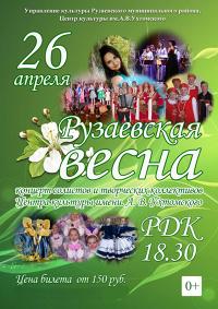 Рузаевская весна (0+) Внимание! Концерт отменен!