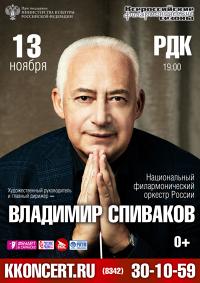 Владимир Спиваков. Национальный филармонический оркестр России (0+)