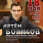 Артем Борисов (фортепиано) (0+)