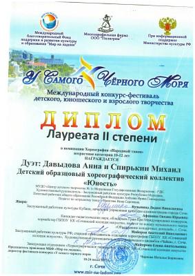 диплом2-000