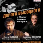 Юбилейный вечер к 80-летию В. Высоцкого (12+)