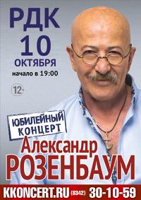 Александ Розенбаум (12+)