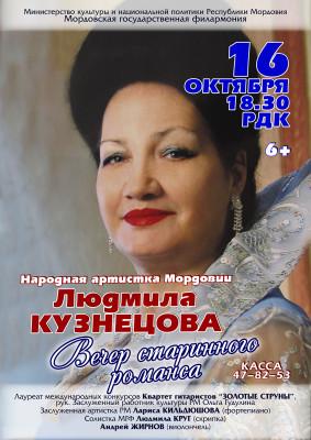 Людмила Кузнецова. Вечер старинного русского романса.