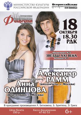 Александр Рамм (виолончель) и Анна Одинцова(фортепиано). Звезды ХХI века. Абонемент №5(6+)